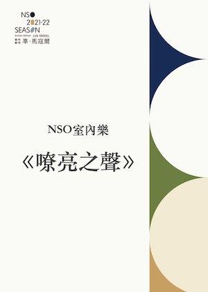 NSO室內樂《嘹亮之聲》