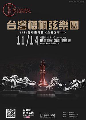 台灣梧桐2021冬季音樂會《命運之爭2.0》
