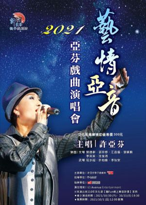 【OPENTIX Live】『藝情亞音』亞芬戲曲演唱會