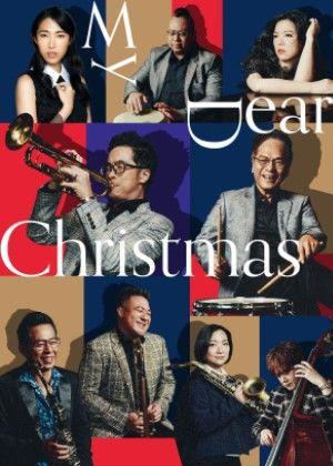 廳院選 耶誕音樂會《My Dear Christmas》