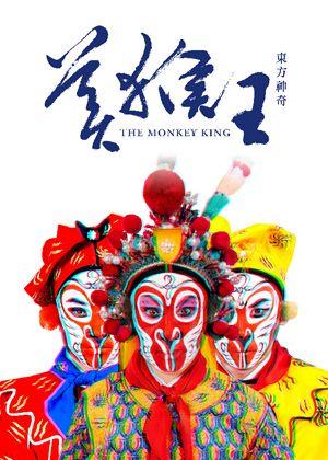 東方神奇-美猴王