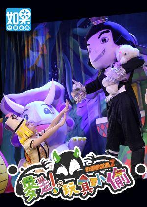 【2021親子藝術節暨假日廣場系列活動】小恐龍劇場2-麥走!玩具小偷