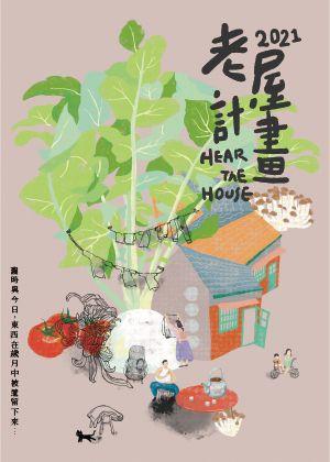 飛人集社劇團—2021老屋計畫《吉光片羽vol.2:家》