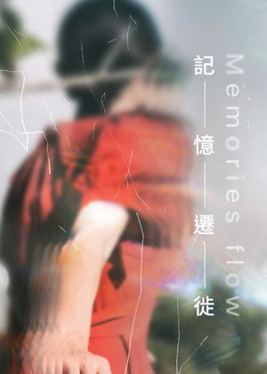 【OPENTIX Live】索拉舞蹈空間2021《記憶遷徙》