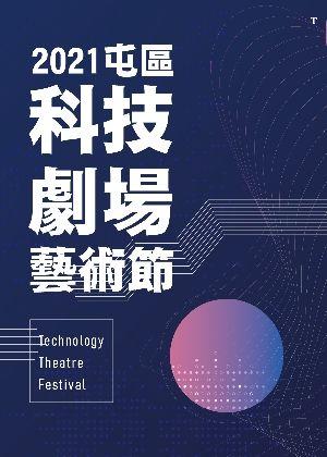 2021屯區科技劇場藝術節X夢境現實MR沉浸式劇院
