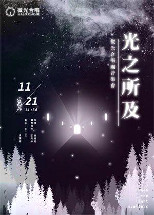 微光合唱團音樂會《光之所及》