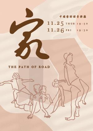 2021年度展演《家-The Path of Road》