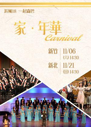 《沂風十八・一起森巴》家.年華Carnival巡迴音樂會