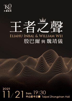 【2021 TSO大師系列】王者之聲─殷巴爾與魏靖儀