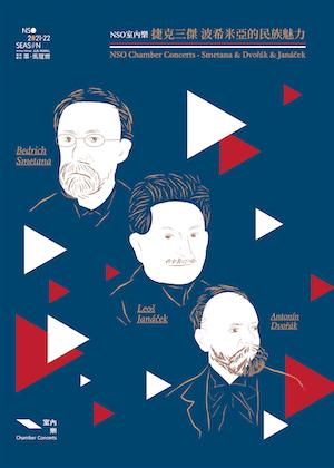 NSO 室內樂《捷克三傑 波希米亞的民族魅力》