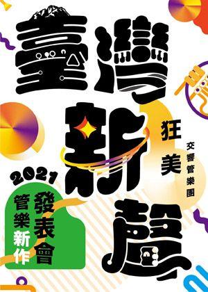 【OPENTIX Live】2021《臺灣新聲》管樂新作發表會