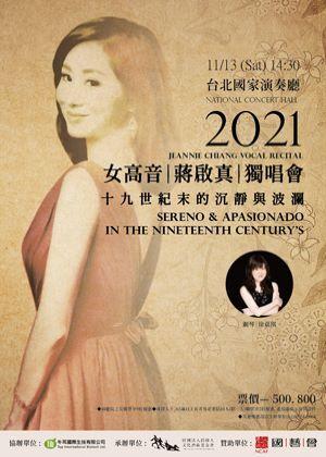 2021蔣啟真獨唱會《十九世紀末的沉靜與波瀾》