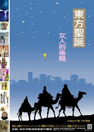 神劇: 【東方聖誕: 女人的後裔】一齣東方風味的聖誕尋道之旅!