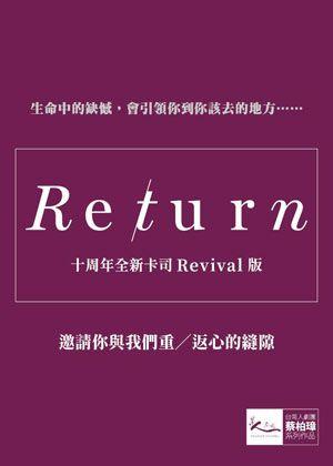 《Re/turn》十周年全新卡司Revival版