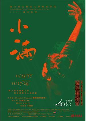 國立臺北藝術大學舞蹈學院2021歲末展演-小滿
