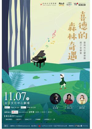 《喜德的森林奇遇》臺南市交響樂團親子音樂會