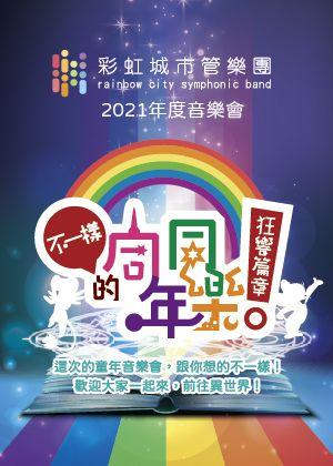 2021彩虹城市管樂團年度音樂會 「同年。同樂」