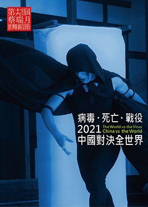 第十六屆蔡瑞月國際舞蹈節「病毒.死亡.戰役 - 2021中國對決全世界」