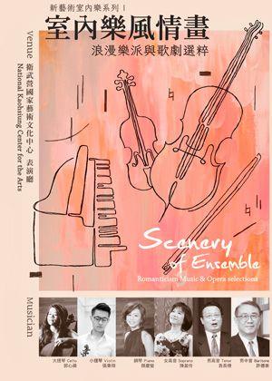 新藝術室內樂系列I:室內樂風情畫-浪漫樂派與歌劇選粹