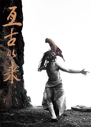 【OPENTIX Live】優人神鼓《亙古以來》優人與撒奇萊雅的儀式劇場