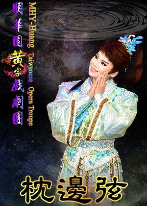 明華園黃字戲劇團《枕邊弦》