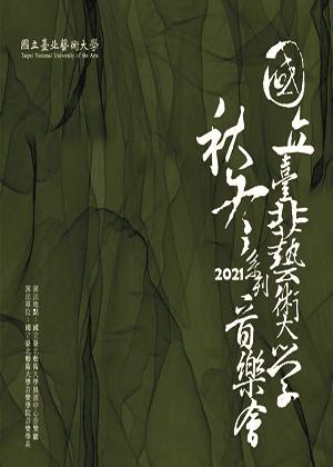北藝大2021秋冬系列《2021關渡新聲優勝者音樂會》