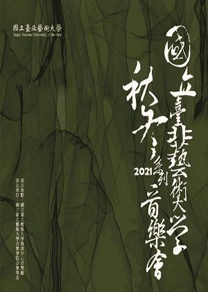 北藝大2021秋冬系列《藝綻琴聲》
