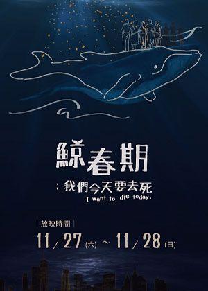 【OPENTIX Live】 《鯨春期》 : 我們今天要去死