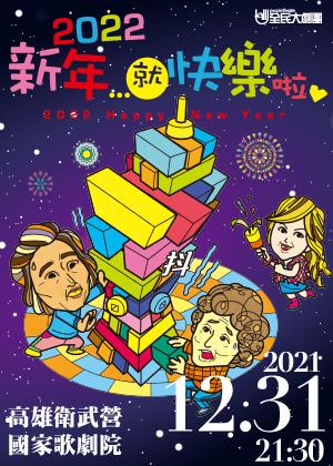 《2022新年…就快樂啦!》