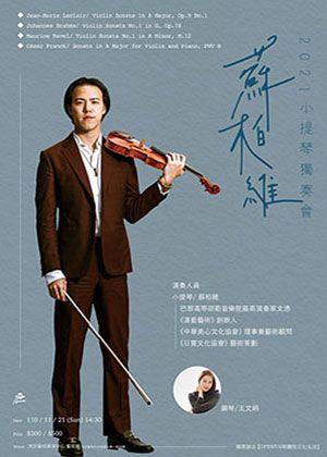 2021蘇柏維小提琴獨奏會
