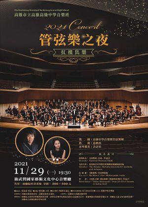 高雄市立高雄高級中學 2021管弦樂之夜【紅樓雋樂】