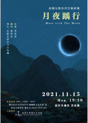 直締友聲系列音樂會Ⅷ《月夜踽行》