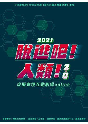 【OPENTIX Live】虛擬實境互動劇場Online--脫逃吧! 人類! 2.0