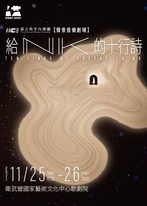【OPENTIX Live】2021高雄春天藝術節 | 新古典室內樂團《聲景音樂劇場-給NK的十行詩》