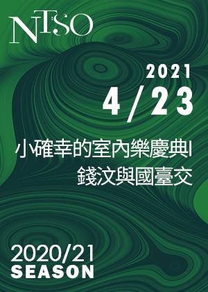 NTSO-2021年4月樂季場次小確幸套票:4/23、4/24、4/25、5/1場次一次選2場8折(各場1張)