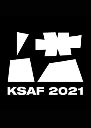 KSAF專屬【歌仔戲系列節目】套票
