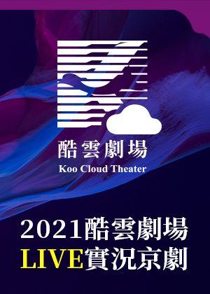 2021酷雲劇場LIVE實況京劇套票