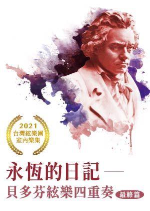 永恆的日記─貝多芬絃樂四重奏最終篇:任選兩場購買(不限張數)即可享75折優惠
