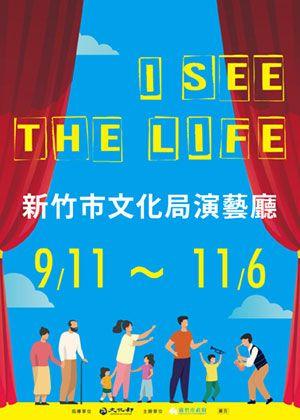 I See the Life 系列套票