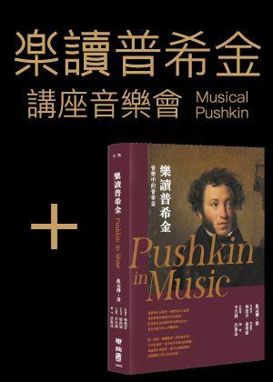 1000元區 + CD書套票:1300元