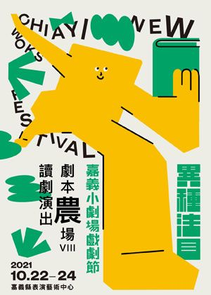 2021嘉義小劇場戲劇節-【劇本農場VIII】讀劇演出(不限場次買3張以上9折優惠)