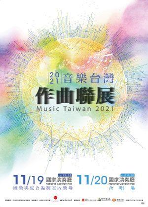 音樂台灣2021作曲聯展系列套票
