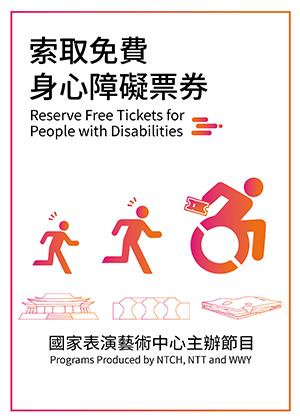 如何索取免費身障席:國家表演藝術中心5月份主辦節目