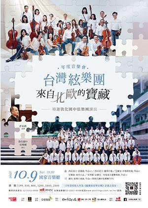 台灣絃樂團年度音樂會-來自北歐的寶藏
