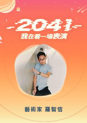 【專題】藝術家羅智信 - 今日上演 : 多重真實